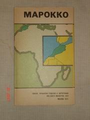 Марокко Справочная карта + брошюра