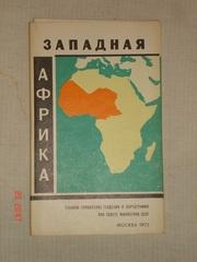 Западная Африка Справочная карта