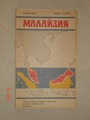 Малайзия Справочная карта + брошюра