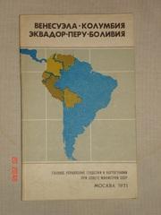 Венесуэла,  Колумбия,  Эквадор,  Перу,  Боливия Справочная карта + брошюра